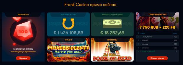 особенности казино Frank